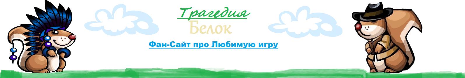 http://tragidiyabelok.ucoz.ru/tb_refoljucija.png